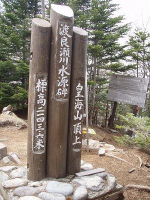 皇海山 通行止め解除 の巻