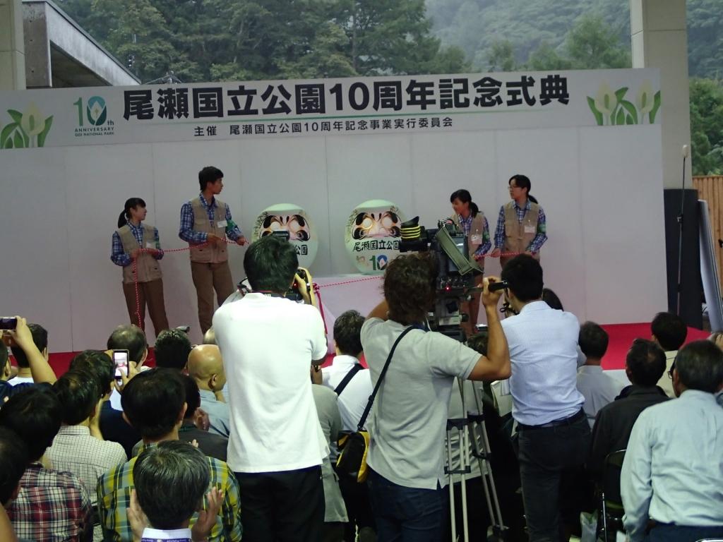 祝!尾瀬国立公園10周年 の巻