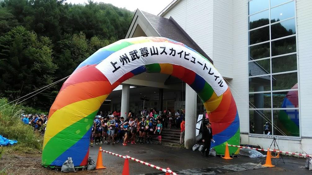 上州武尊山スカイビュートレイル開催 の巻
