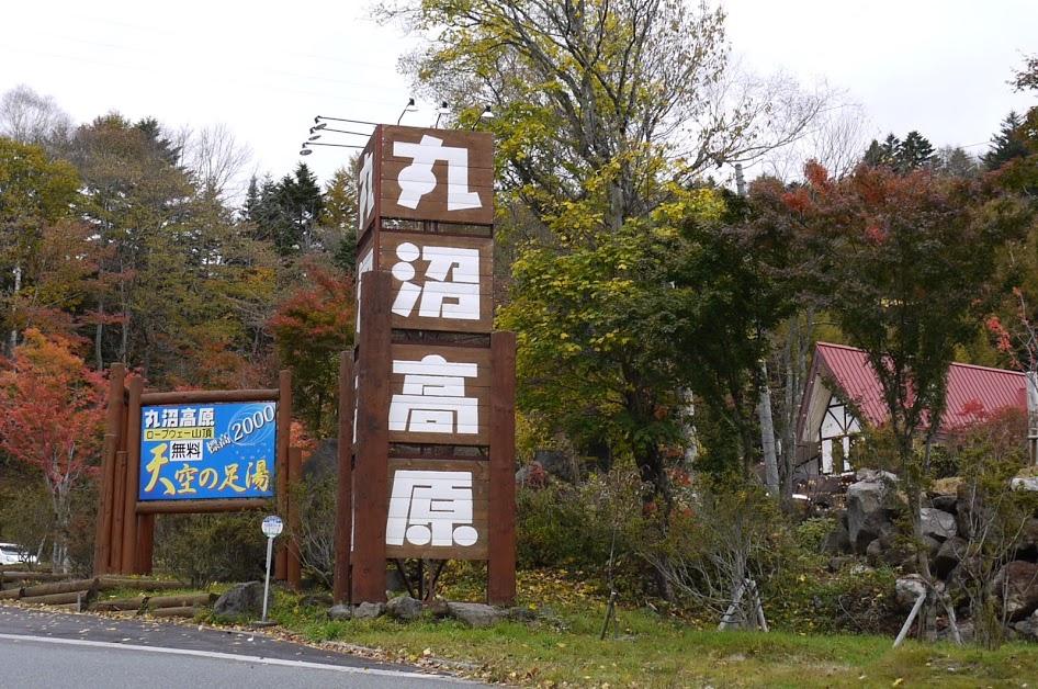 丸沼高原スキー場本日プレオープン