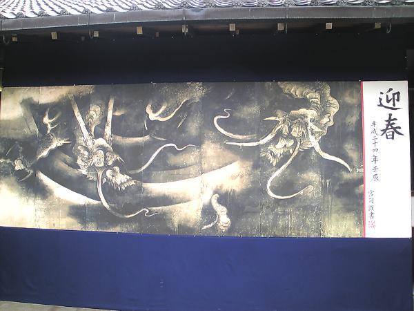 北野天満宮龍の絵