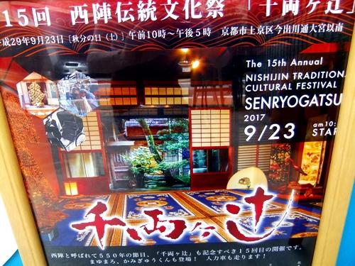 第15回千両が辻西陣伝統文化祭