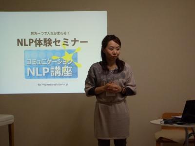 NLP体験セミナーin岡山