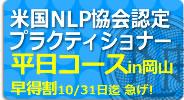 NLPプラク講座in岡山 平日コース