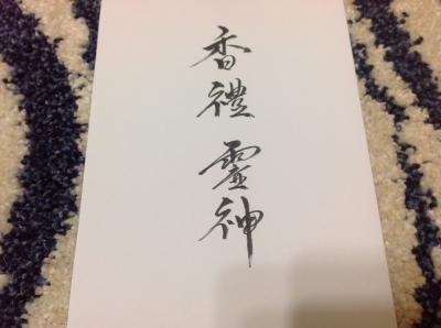「私の大切な神様」岸本桂生子