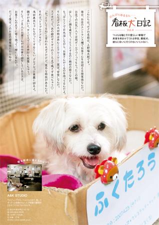 看板犬_福ちゃん.jpg