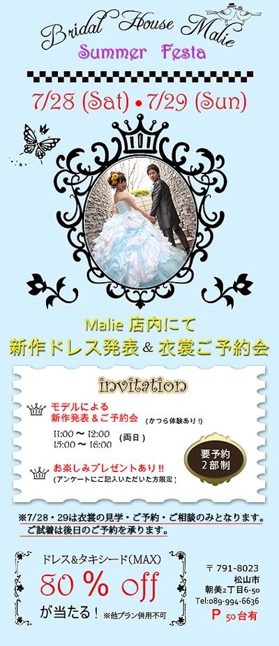 2012_7_summerfesta.jpg