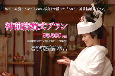 神社挙式プランB.jpg