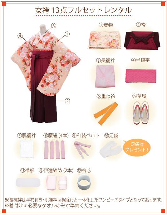 hakama-ladys-set.jpg