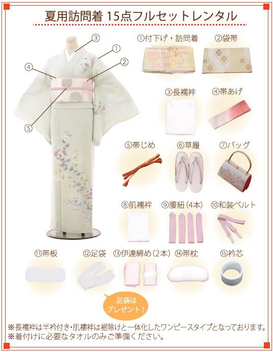 houmongi-summer-ro-set.jpg