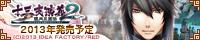 オトメイト『十三支演義2〜偃月三国伝〜』※PSP 曹操のヤンデレ具合がさらに悪化してて、ほっとけない;