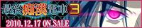 アトリエかぐや・HEARTBEAT『最終痴漢電車3』 「あ、あなたは一体…」「ただの痴漢だ」 ウヒョオォォオオオー(*゚∀゚* )カッコイイ迅さん!!!っていうゲームwww