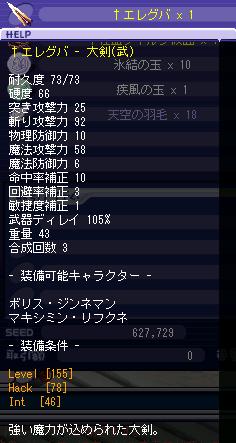 155大剣