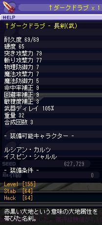 155長剣
