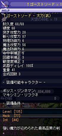 135大剣