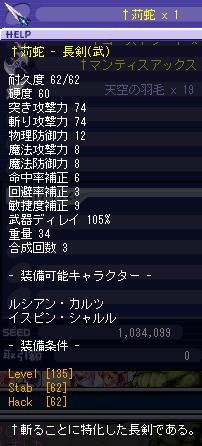 135長剣