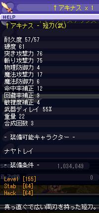 155短刀