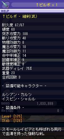 175細剣