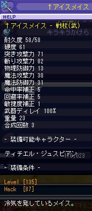 135戦杖