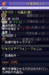 125水晶玉