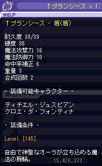 145護符