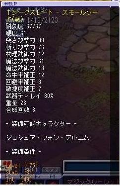 175小剣