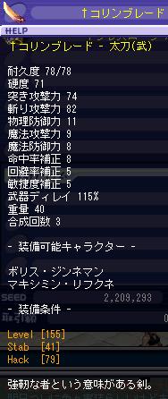 155太刀