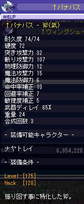 e175斧