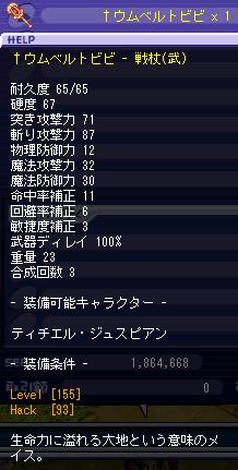 155戦杖