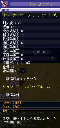 f155小剣