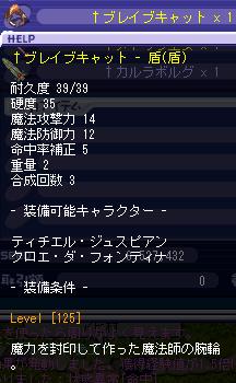 f125護符