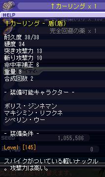 g145ナックル