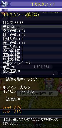 g135細剣