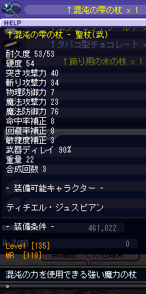 g135聖杖