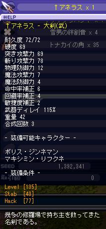 g135太刀