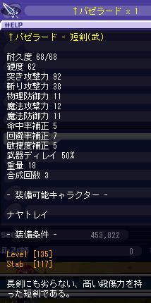 g135短剣