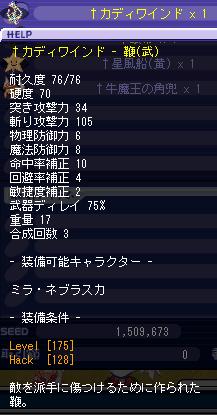 g175鞭