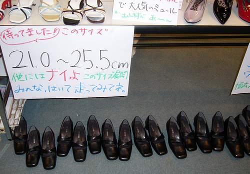 小さいサイズから大きいサイズの靴