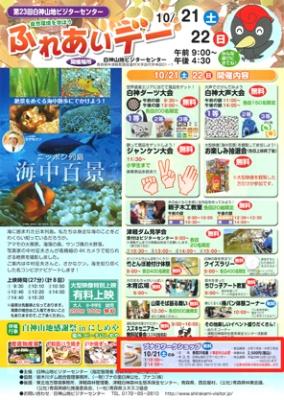 白神山地ビジターセンター主催 ふれあいデー Bunaco News Topics