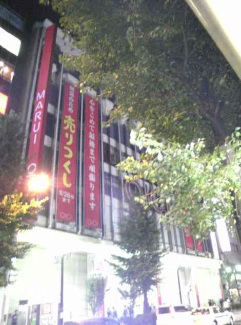 さらば丸井デパート@中野