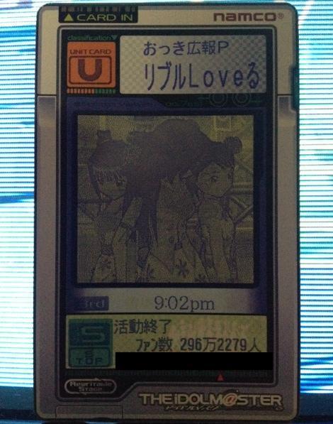 リブルLoveる、Uカード