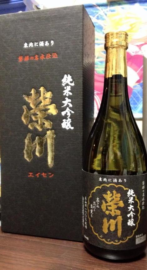 福島/純米大吟醸/榮川(50%)