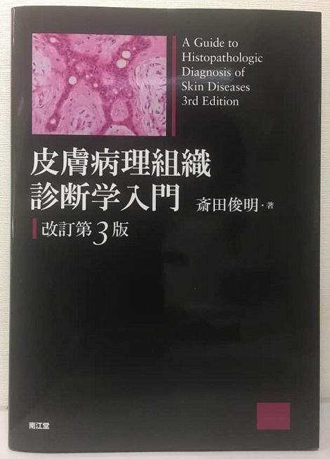 皮膚病理の専門書