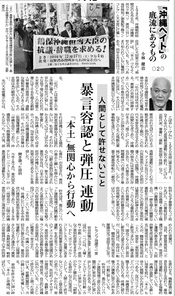 琉球新報3月掲載記事