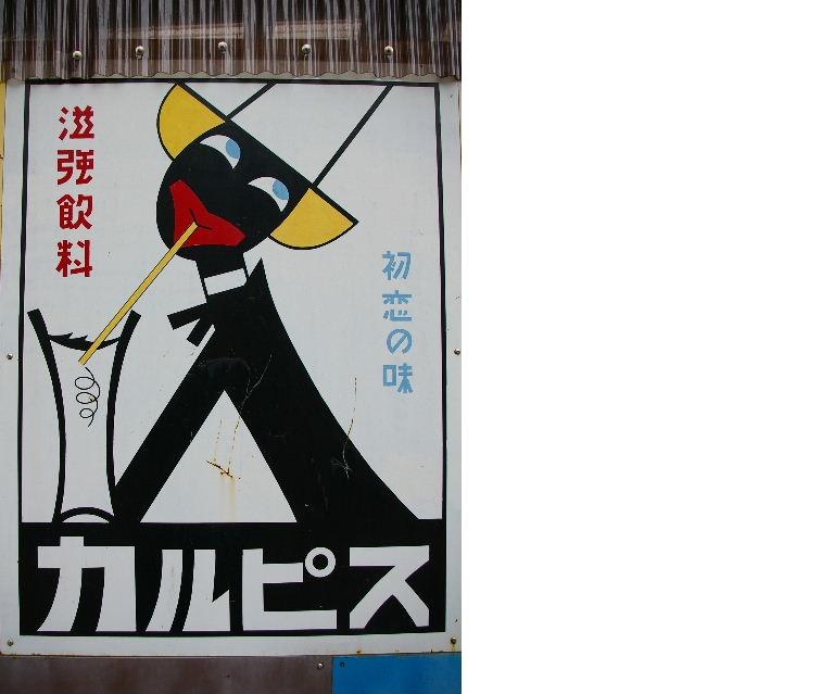 カルピス商標(当時)
