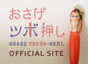 tsubooshi official site
