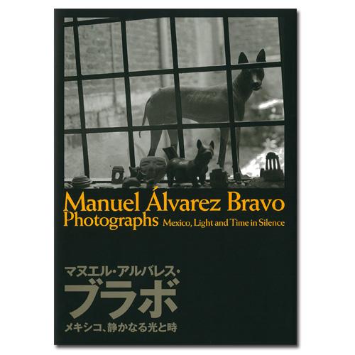 アルバレス・ブラボ写真展 図録