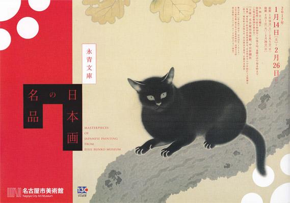 永青文庫展