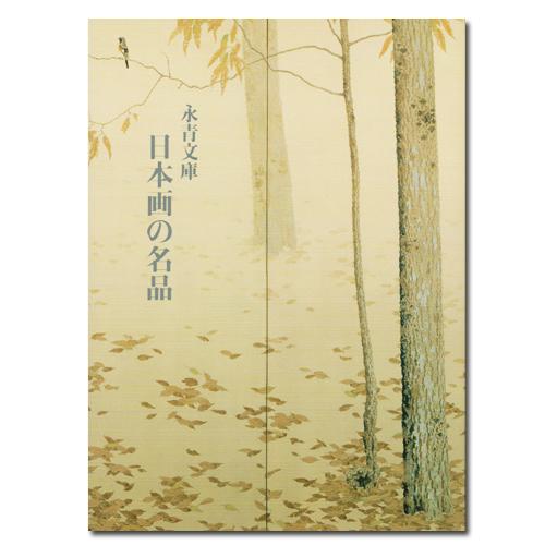永青文庫展図録