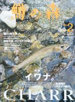 「鱒の森」第2号